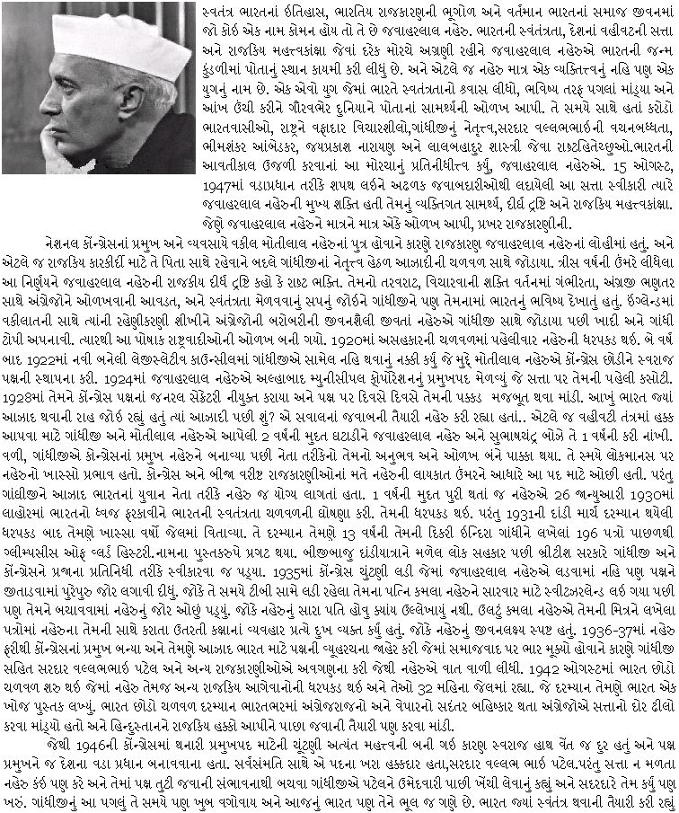 Jawaharlal+nehru+biography+in+kannada